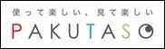 pakutaso_logo2014.jpg